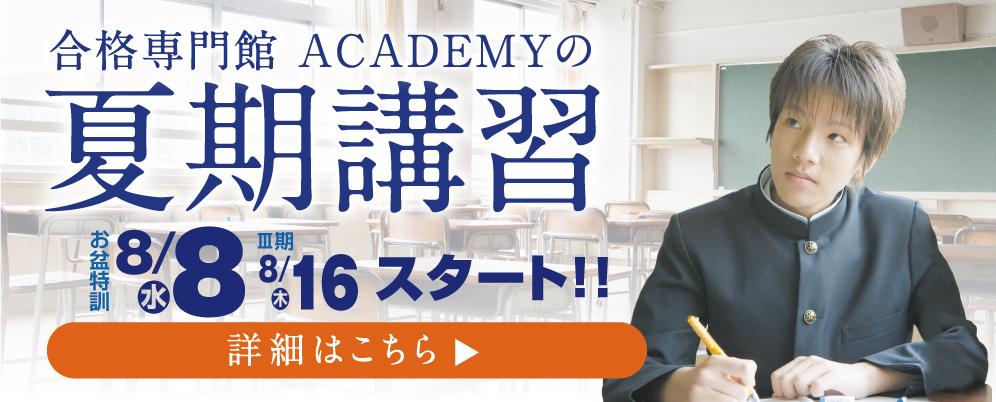 合格専門館ACADEMYの夏期講習 7/22(日)スタート