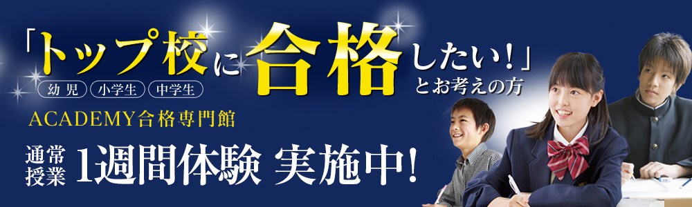 2019年 新年度塾生の受付開始!