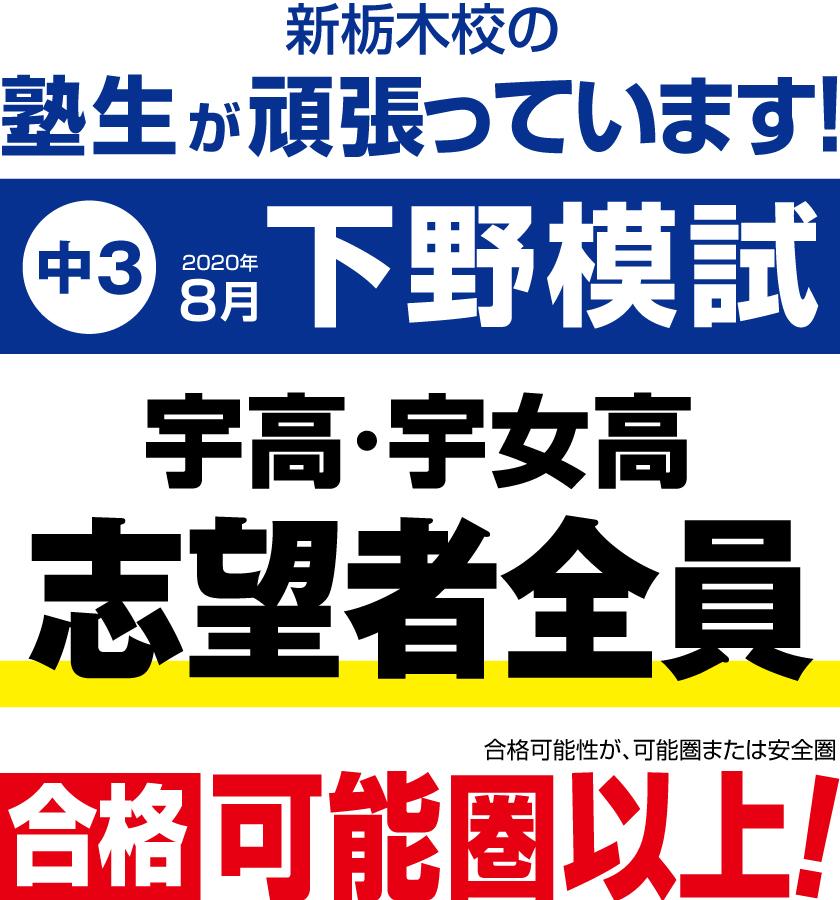 新栃木校の塾生が頑張っています!