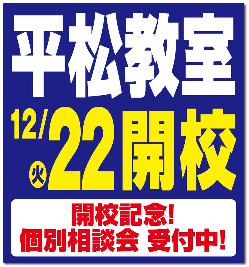 平松教室12/22(火)新開校!