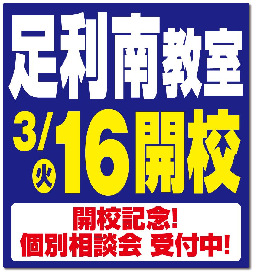 足利南教室3/16新開校!