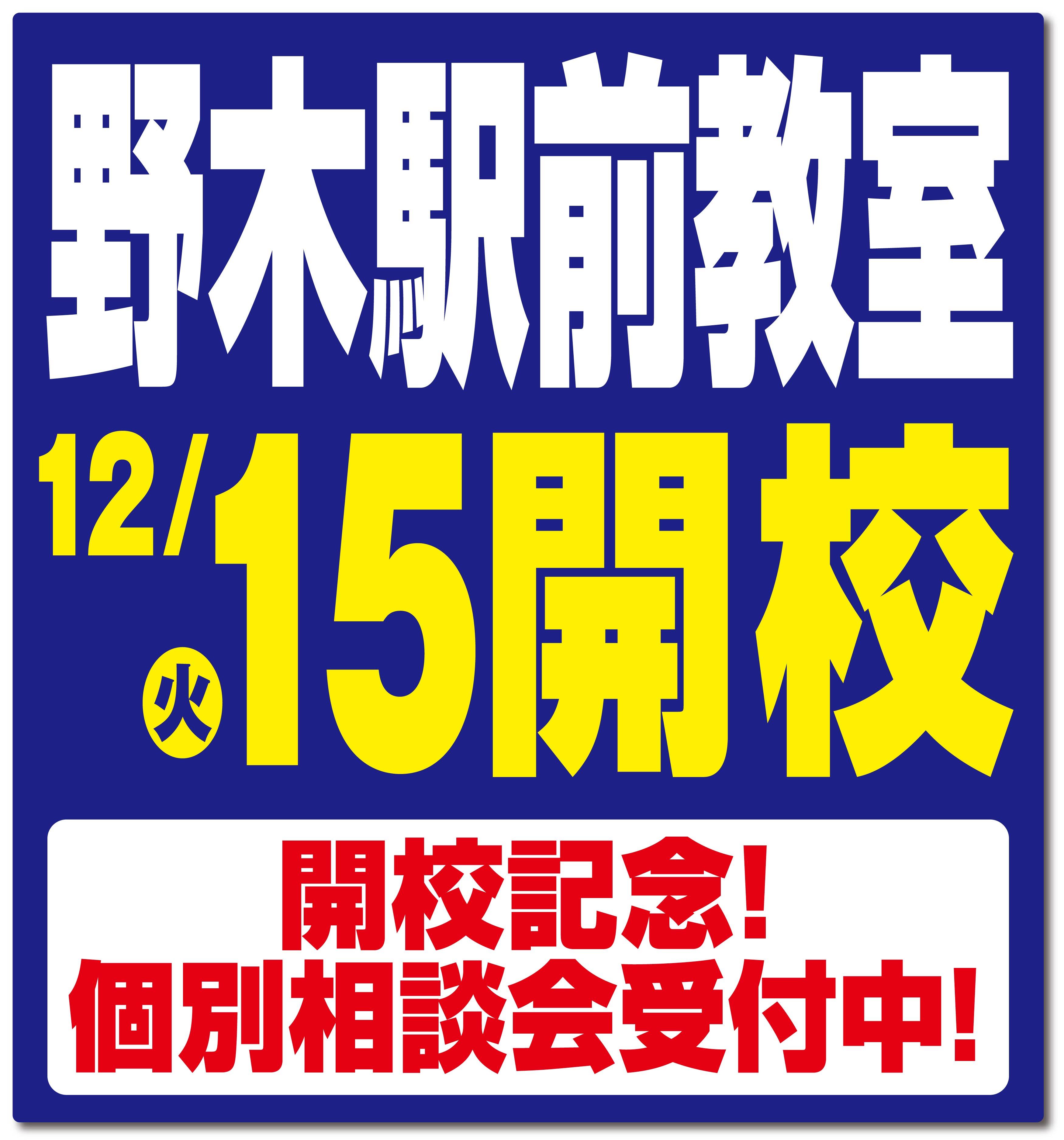 個別指導満点の星 野木駅前教室12/15開校!
