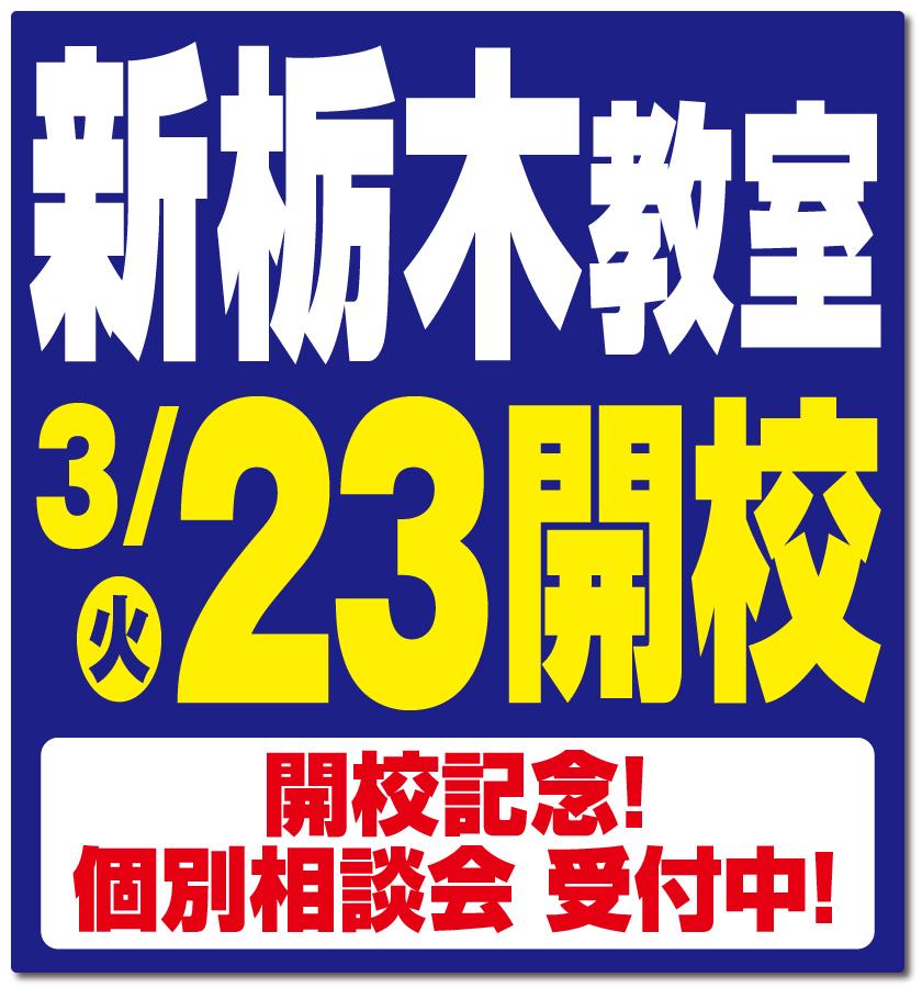 3/23新開校!新栃木教室