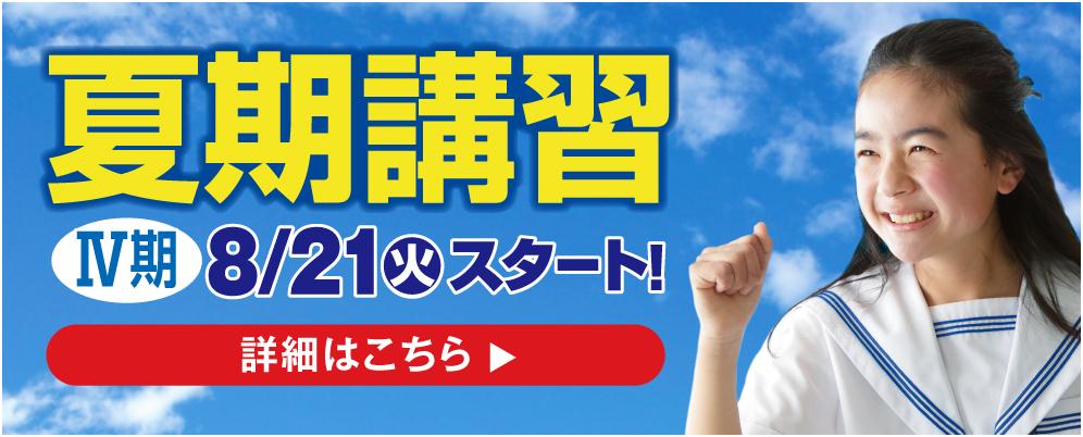 進学塾QUALIERの夏期講習 7/22(日)スタート