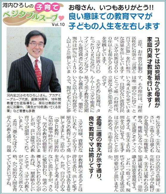 河内ひろしの子育てベジタブルスープ Vol.10