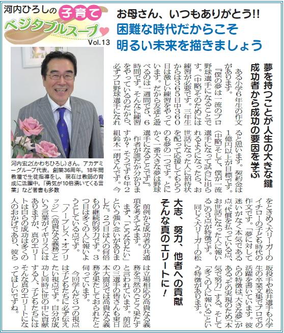 河内ひろしの子育てベジタブルスープ Vol.13