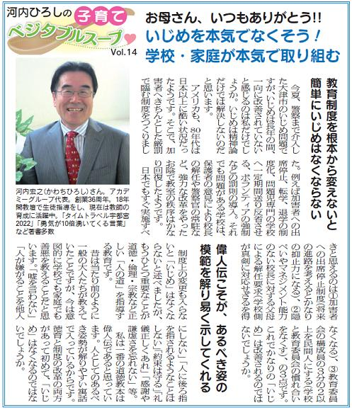 河内ひろしの子育てベジタブルスープ Vol.14