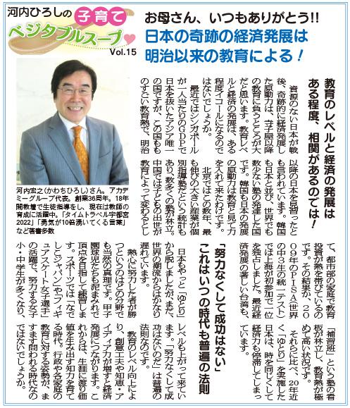 河内ひろしの子育てベジタブルスープ Vol.15