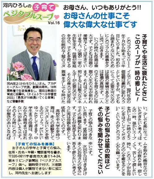 河内ひろしの子育てベジタブルスープ Vol.16