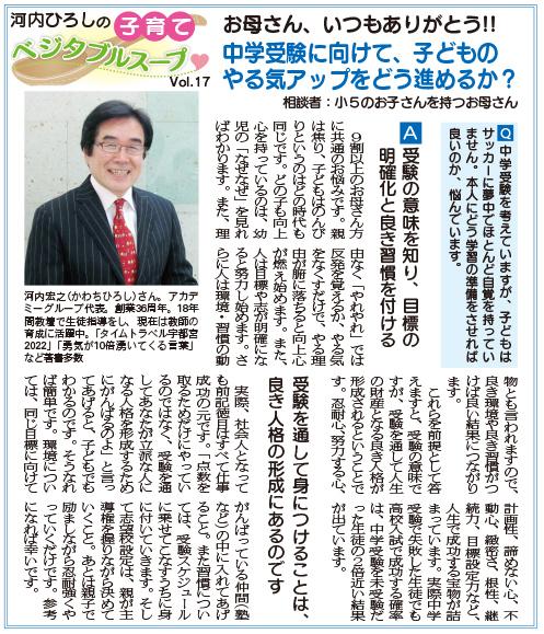 河内ひろしの子育てベジタブルスープ Vol.17