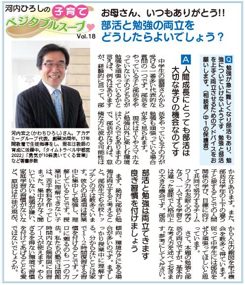 河内ひろしの子育てベジタブルスープ Vol.18