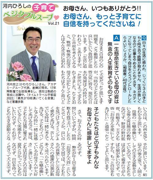 河内ひろしの子育てベジタブルスープ Vol.21 (栃木県 アカデミーグループ)
