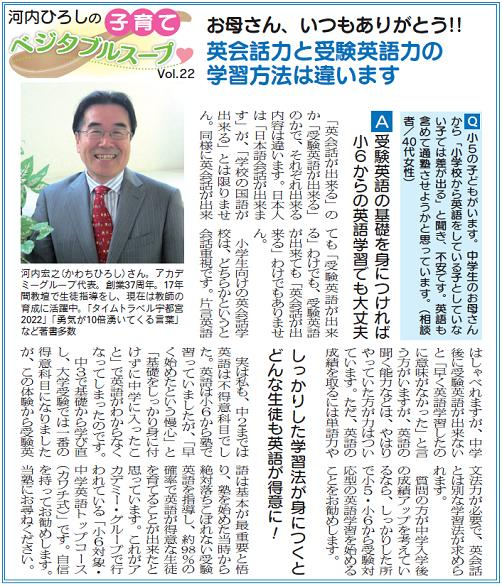 河内ひろしの子育てベジタブルスープ Vol.22 (栃木県 アカデミーグループ)