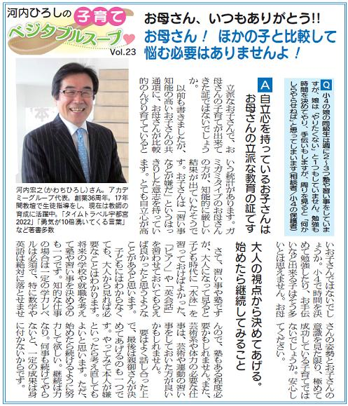 河内ひろしの子育てベジタブルスープ Vol.23 (栃木県 アカデミーグループ)