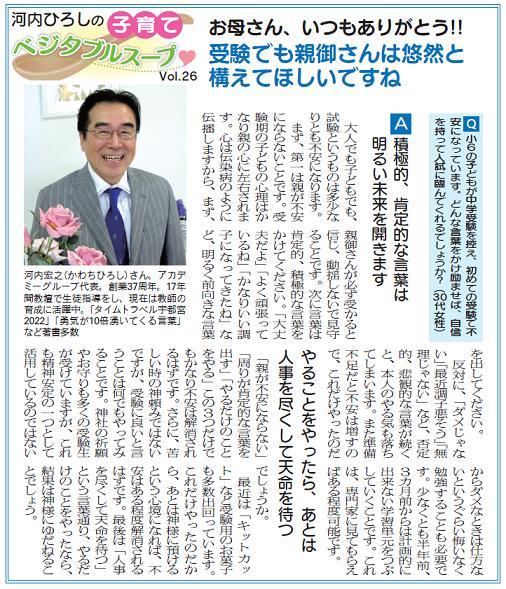 河内ひろしの子育てベジタブルスープ Vol.26 (栃木県 アカデミーグループ)