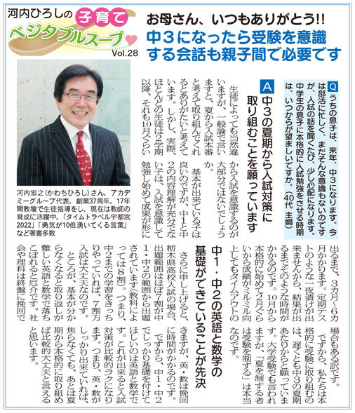 河内ひろしの子育てベジタブルスープ Vol.28 (栃木県 アカデミーグループ)