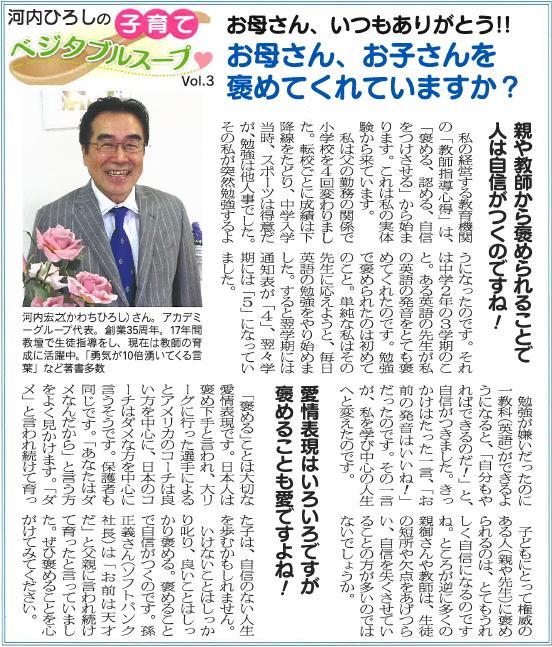 河内ひろしの子育てベジタブルスープ Vol.3