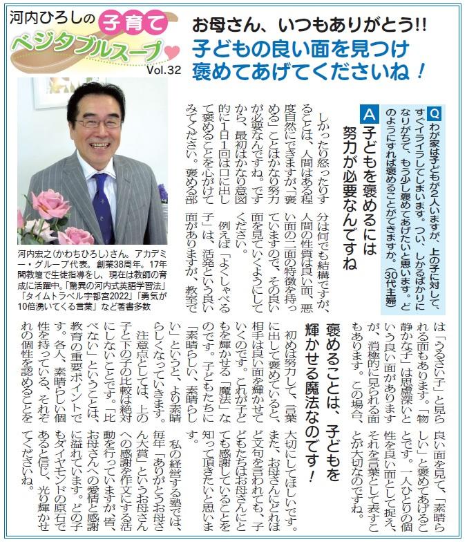 河内ひろしの子育てベジタブルスープ Vol.32 (栃木県 アカデミーグループ)