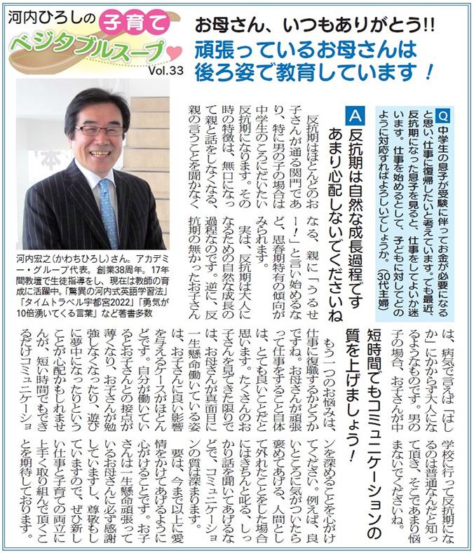 河内ひろしの子育てベジタブルスープ Vol.33 (栃木県 アカデミーグループ)