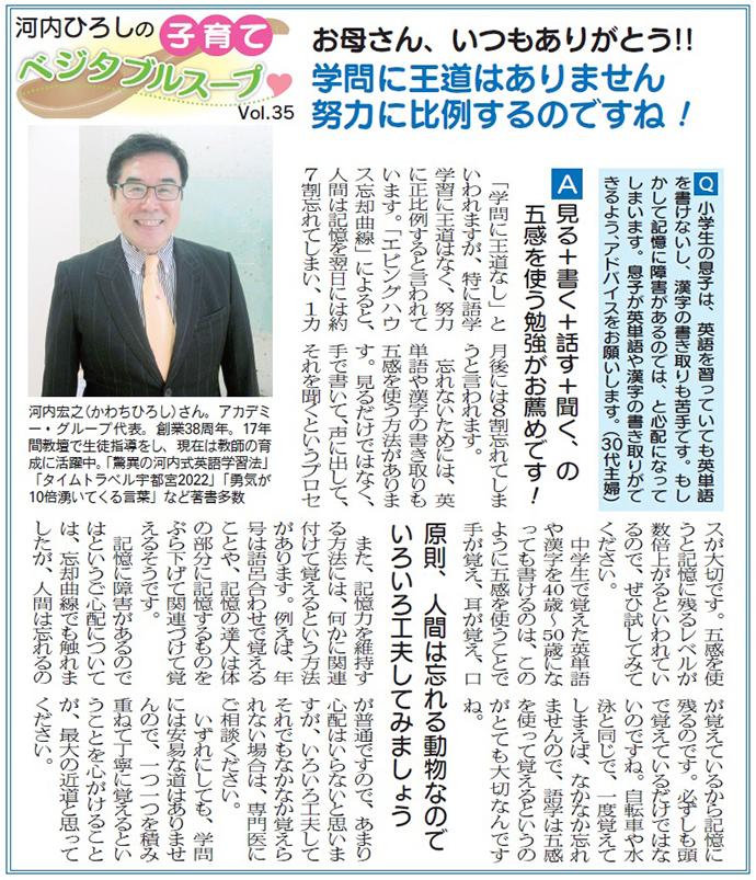 河内ひろしの子育てベジタブルスープ Vol.35 (栃木県 アカデミーグループ)
