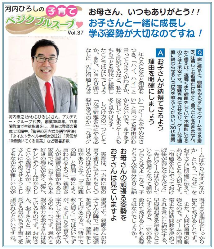 河内ひろしの子育てベジタブルスープ Vol.37 (栃木県 アカデミーグループ)