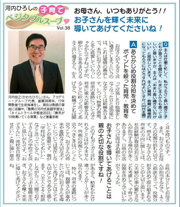 河内ひろしの子育てベジタブルスープ Vol.38 (栃木県 アカデミーグループ)