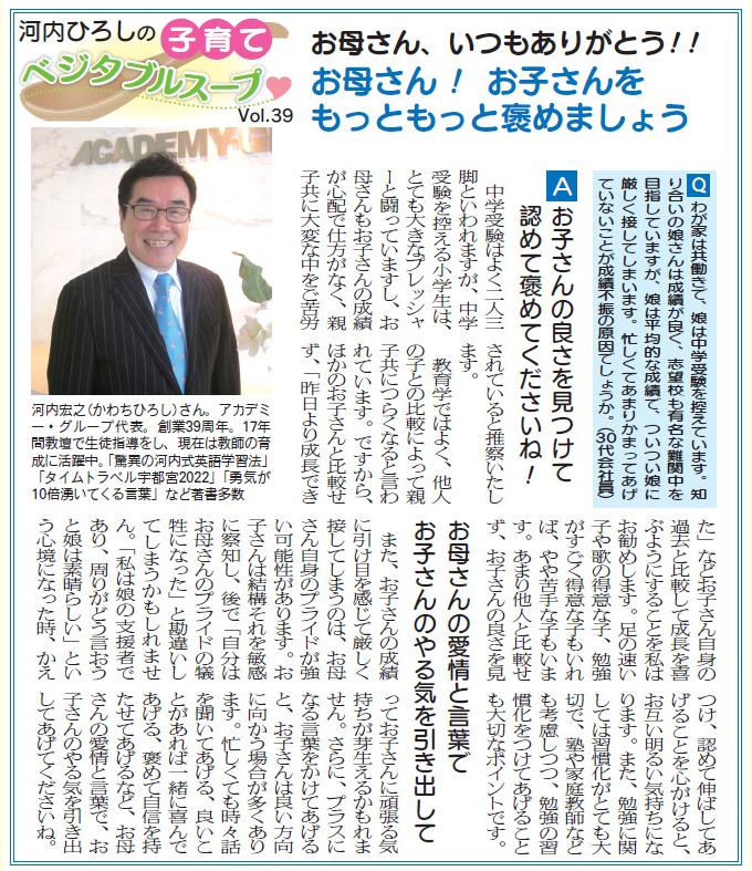 河内ひろしの子育てベジタブルスープ Vol.39 (栃木県 アカデミーグループ)