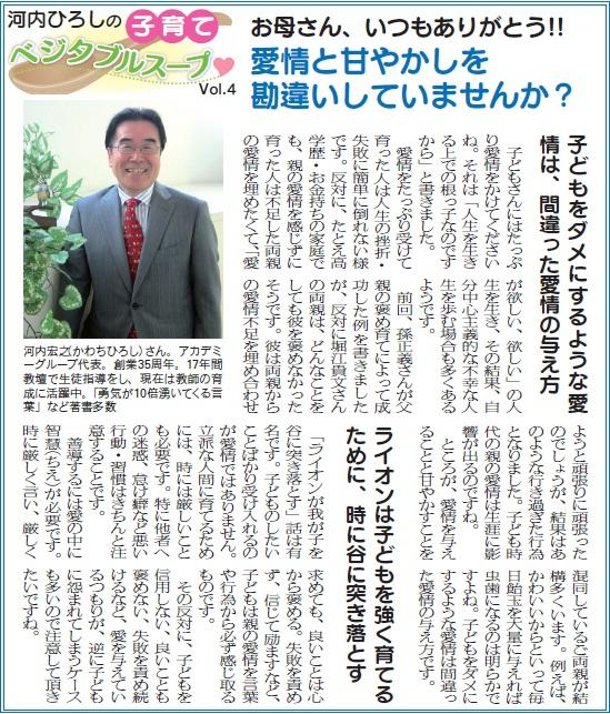 河内ひろしの子育てベジタブルスープ Vol.4