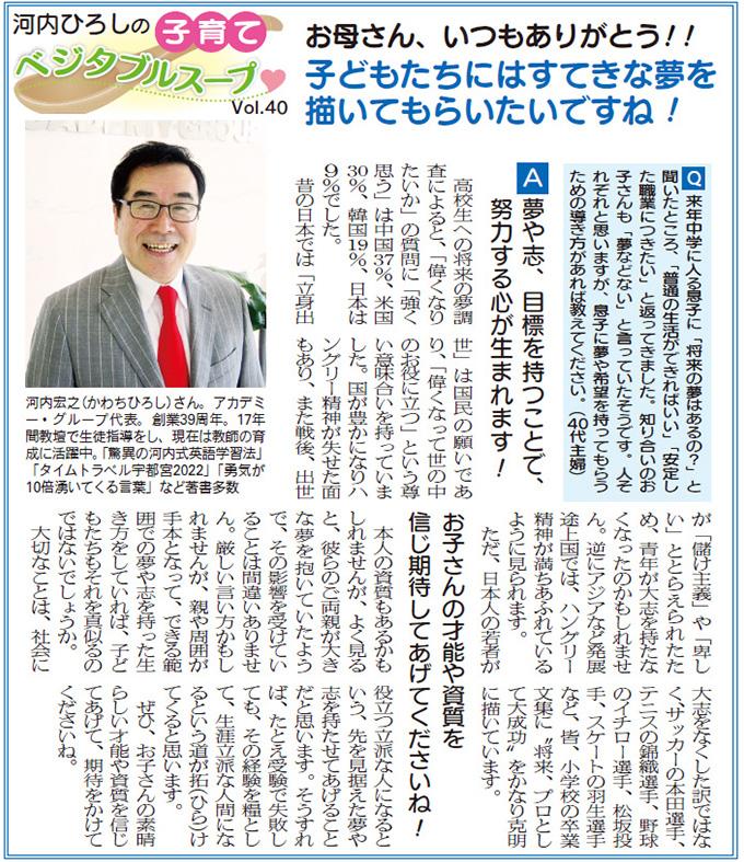 河内ひろしの子育てベジタブルスープ Vol.40 (栃木県 アカデミーグループ)