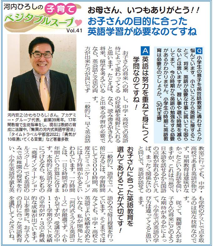 河内ひろしの子育てベジタブルスープ Vol.41 (栃木県 アカデミーグループ)