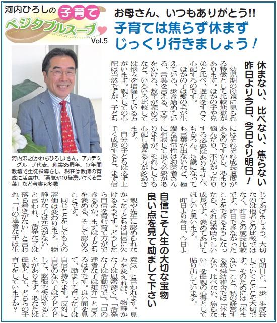 河内ひろしの子育てベジタブルスープ Vol.5
