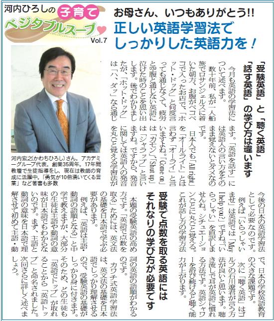 河内ひろしの子育てベジタブルスープ Vol.7
