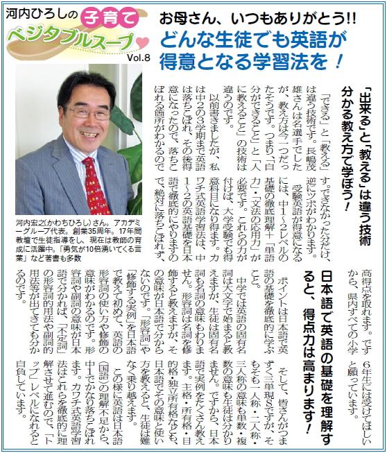 河内ひろしの子育てベジタブルスープ Vol.8